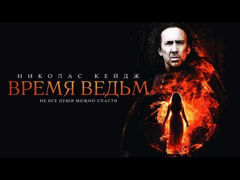 Время ведьм / Season of the Witch! (2010) / Фэнтези