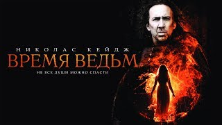Время ведьм  Season Of The Witch 2010  Фэнтези