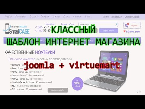 ШАБЛОН ИНТЕРНЕТ МАГАЗИНА НА JOOMLA 3 + VIRTUEMART 3