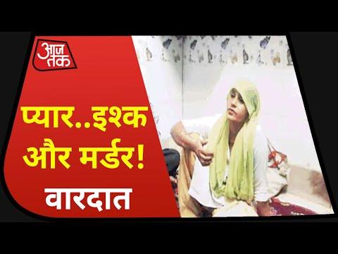 Delhi में प्यार करने की सजा है मौत? | Vardaat | Sayeed Ansari | Delhi Rahul Rajput Murder