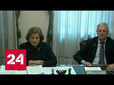 Попова: коэффициент распространения новой инфекции значительно снизился - Россия 24