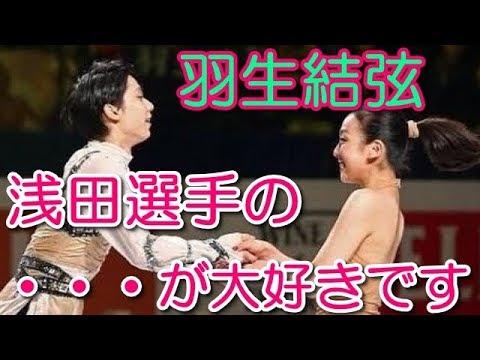 羽生結弦緊急コメント 浅田真央選手の・・・が大好きです