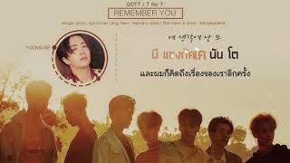 [KARAOKE - THAISUB] GOT7 - Remember You
