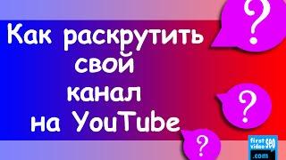Как раскрутить свой канал на youtube