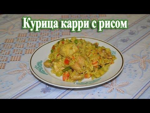 Как приготовить курицу карри с рисом
