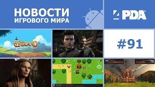Новости игрового мира Android - выпуск 91 [Android игры]