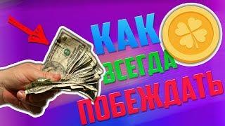 Клевер с Натали Веда ну не реально играть Глючит! 03.04.2018