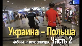 видео Автобусы Киев - Тарнув. Eavtobus.com