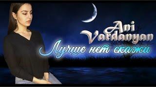 Ани Варданян – Только не молчи (Lyric Video)