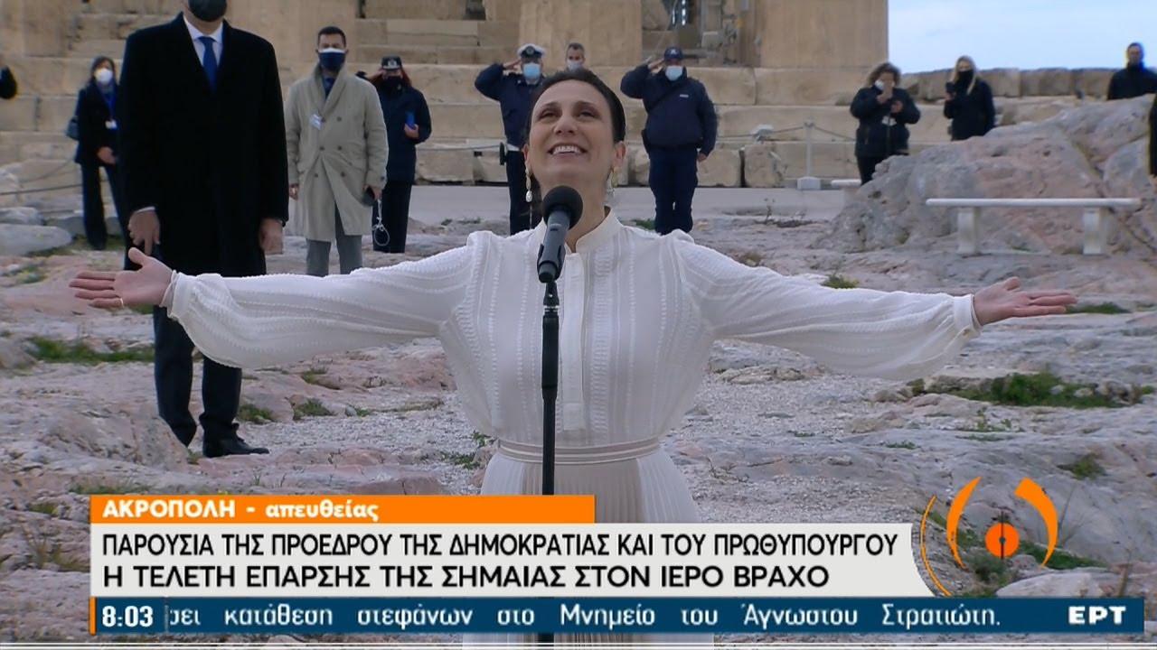 Η Αναστασία Ζαννή ψέλνει τον Εθνικό Ύμνο   25/03/2021   ΕΡΤ - YouTube