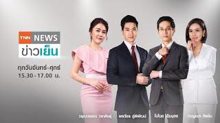 Live:TNNข่าวเย็น วันที่ 1 ก.ค. 64 (เวลา15.30-17.00น.)