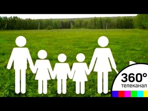 В Балашихе 1,5 тысячи многодетных семей стоят в очереди на землю