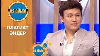 Плагиат әндер — 3 маусым 8 шығарылым (3 сезон 8 выпуск) ток-шоу «Өз ойым»