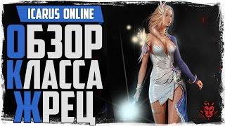 Icarus Online Обзор класса ЖРЕЦ За кого играть