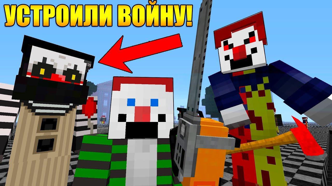НАЧАЛАСЬ ВОЙНА! МЫ ПОБЕДИМ! - МИР КЛОУНОВ В МАЙНКРАФТ [ЧАСТЬ 9] - Minecraft сериал