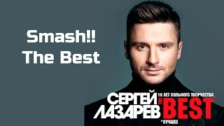 Сергей Лазарев Quot Smash The Best Quot Шоу The Best