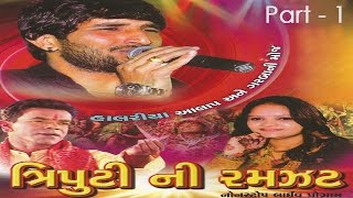 """Triputi Ni Ramzat"" 
