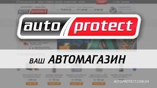 АВТОПРОТЕКТ - Ваш автомагазин | autoprotect.com.ua(АВТОПРОТЕКТ - ваш автомагазин. Для нас важен каждый клиент | autoprotect.com.ua., 2015-12-27T15:12:51.000Z)