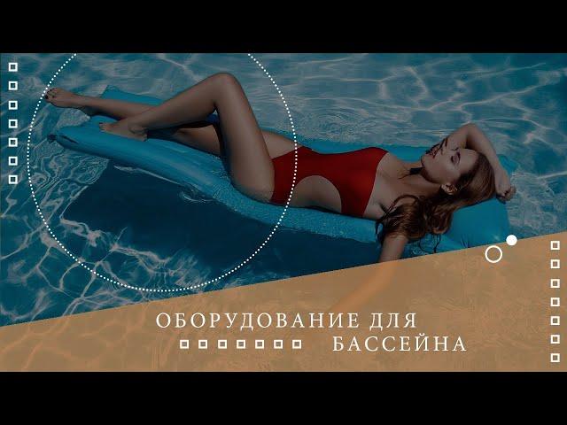 ✅ Противоток для бассейна🌡Все о бассейнах и фонтанах ⚜⚜⚜