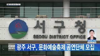 [광주뉴스] 광주 서구, 문화예술축제 공연단체 모집