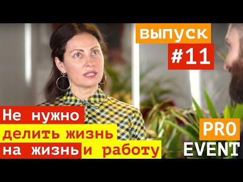 Юлия Сигунова / DEPARTÁMENT New&Wow Marketing / Pro Event Интервью #11