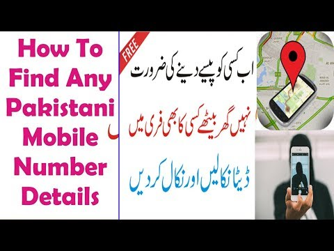 Repeat How To Get Data Of Any Mobile Number In Pakistan by