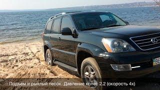 Lexus GX и бездорожье (песок)