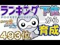 【ポケモンUSUM】ランキング下位から育成12ポワルン【493位】