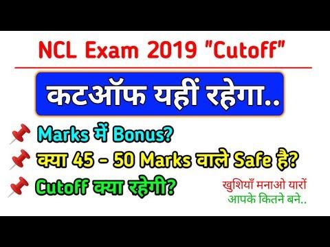 NCL Exam 2019 Cutoff | इससे ज्यादा नहीं जाएगा | Ncl Expected cutoff |  पूरे विस्तार से समझे | 💥💥