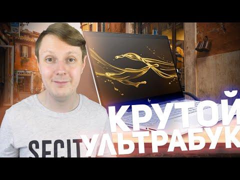 HP ENVY X360: КРУТОЙ УЛЬТРАБУК ДЛЯ ВСЕГО