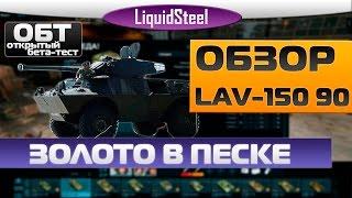 обзор LAV-150 90 - Золото в песке - Armored Warfare : Проект Армата