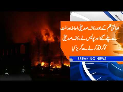 Baldiya factory accident main raouf siddique bhi batour mulzim shamil