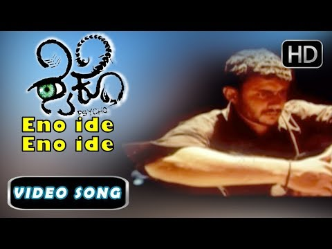 Eno ide Eno ide Ee Preethili| Psycho Kannada Movie | Kannada Super hit Songs