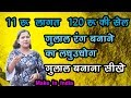 Rs.11 Cost and sell Rs.120, business ideas for small scale industries, Gulal Color making fromula