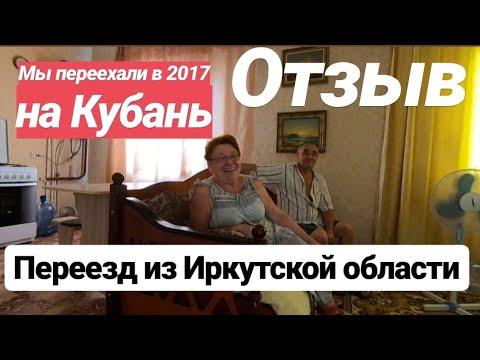 ОТЗЫВ / Жизнь на Юге от жителей г. Усть-Илимск / Иркутская область