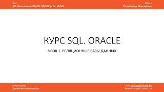 Курс SQL Базы данных ORACLE. Илья Хохлов. Урок 1-1. Реляционные базы данных