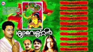 Syaamavarnnan | Malayalam Bhajans | Audio Jukebox