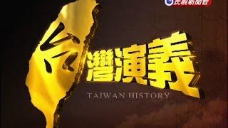 2015.06.28【台灣演義】台灣電子科技史 | Taiwan History