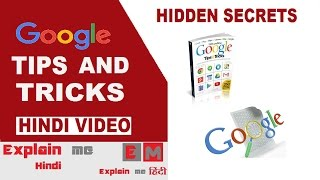 (Hindi) Google Secret Tips and Tricks You MUST Try! Mind Blowing Google SECRETS By Explain me hindi