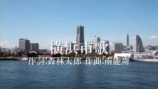 市町村歌 - 鎌倉市歌