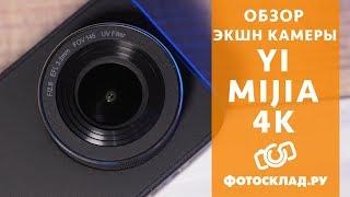 YI MiJia 4K обзор от Фотосклад.ру
