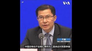 中国央行:美方无理地给中国贴上汇率操纵国的标签