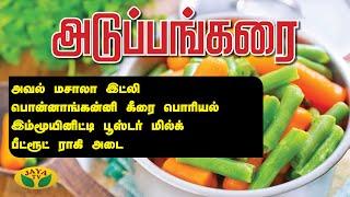 அவல் மசாலா இட்லி | பீட்ரூட் ராகி அடை | சத்தான பொன்னாங்கன்னி கீரை பொரியல் | Adupangarai | Jaya Tv