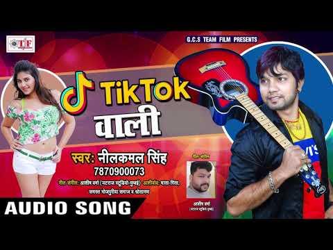 Neelkamal Singh (2019) का सुपरहिट गाना - Tik Tok Wali - टिक टॉक वाली - Bhojpuri Hit Song