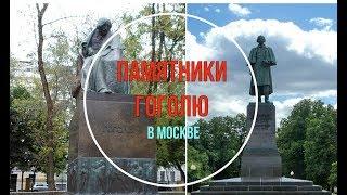 Памятники Гоголю в Москве