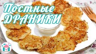 Драники Из Картошки👍😋 Вкусный Рецепт Постных Картофельных Оладьев Без Яиц и Муки