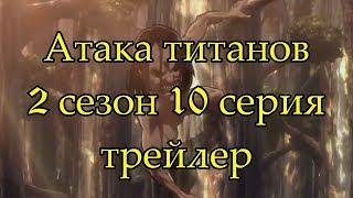АТАКА ТИТАНОВ 2 СЕЗОН 10 СЕРИЯ РУССКАЯ ОЗВУЧКА ТРЕЙЛЕР