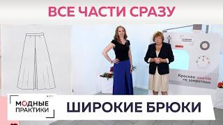 Широкие брюки со складками От Моделирования до обзора готового изделия Все уроки в одном видео