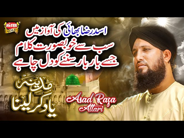 New Naat 2019 - Madina Yaad Karlena - Asad Raza Attari - Official Video - Heera Gold