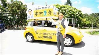 那覇市議会議員選挙2017中村圭介【やさしい選挙ってなに?】
